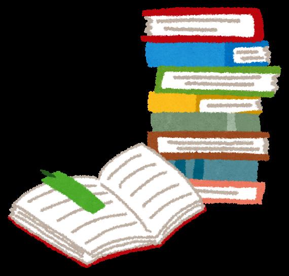 「イラストや 参考書」の画像検索結果