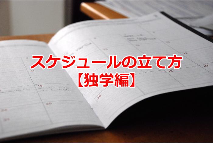 書士 独学 行政 【おすすめ勉強法】行政書士試験参考書、私(独学4ヶ月214点合格者)が使ったもの